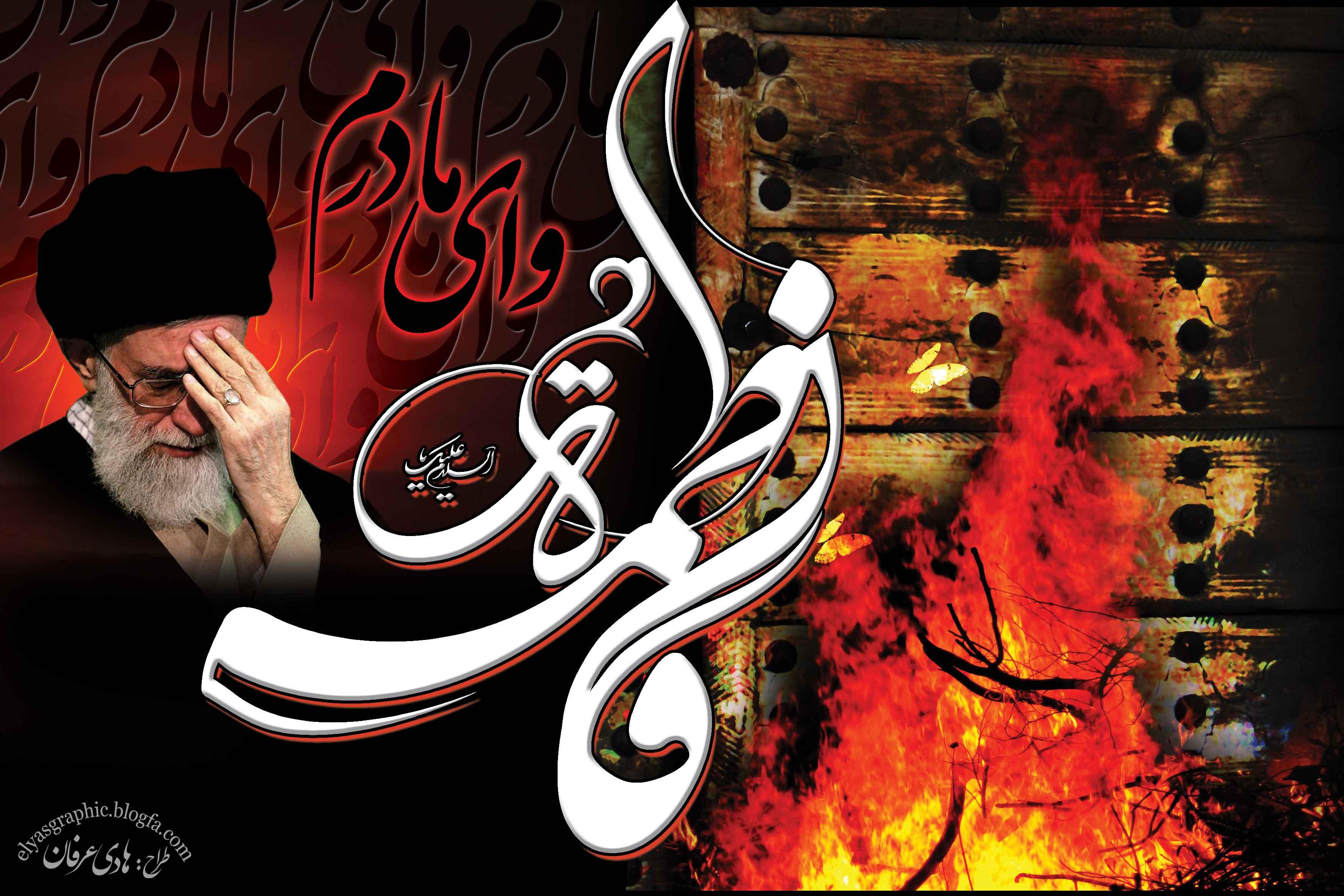 08 - کانال دانلود مداحی ایام فاطمیه