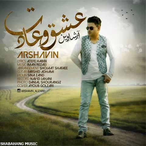 دانلود آهنگ جدید آرشاوین به نام عشق و عادتDownload New Song Arshavin Called Eshgho Adat