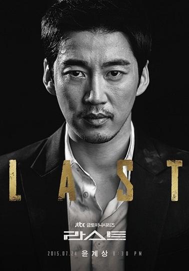 دانلود سریال کره ای نهایت/ Last
