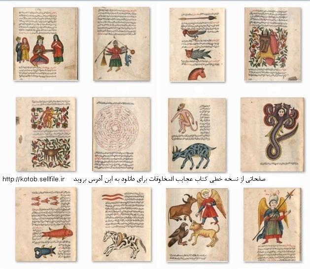 عجایب المخلوقات خطی عربی