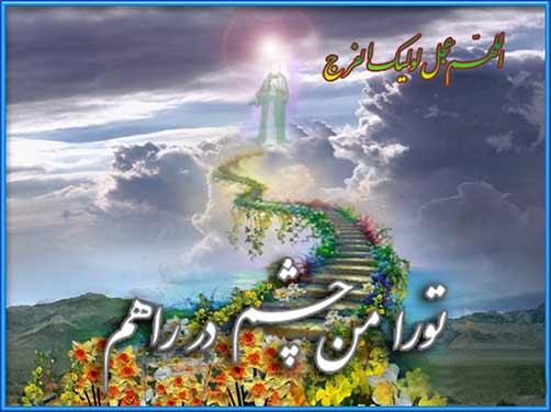 انقلاب اسلامی ایران مقدمه ظهور امام زمان(عج)