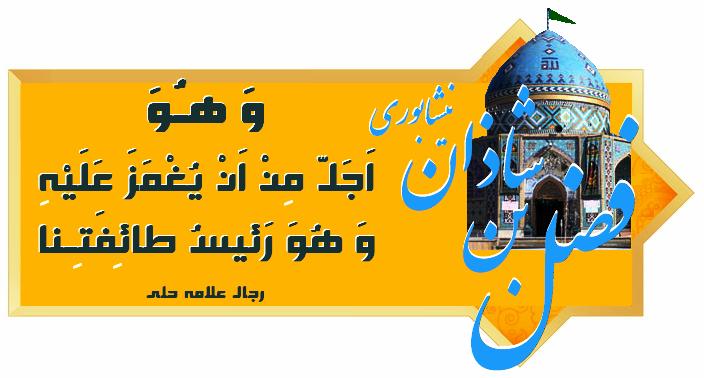 پیشنهاد ثبت «روز بزرگداشت فضل بن شاذان نیشابوری؛ روز فقه و کلام» در تقویم رسمی کشور