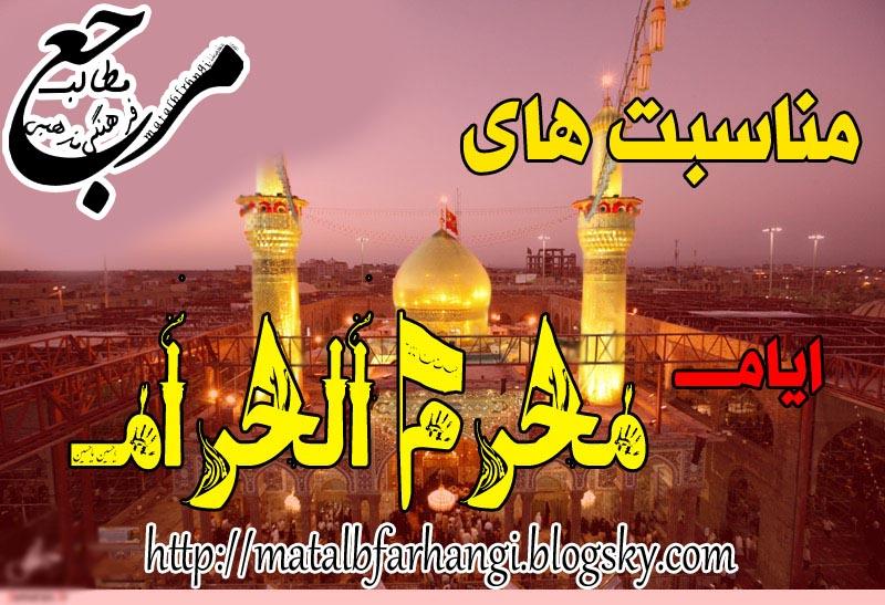 مناسبت ها و نام گذاری شبهای محرم الحرام1394-95،مرجـع مطالـب فرهنـگی مذهبـی