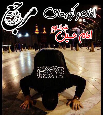 القاب و لقب های امام حسین علیه السلام/،مرجـع مطالـب فرهنـگی مذهبـی