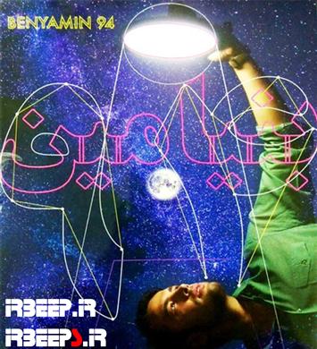 آهنگ پیشواز ایرانسل آلبوم جدید بنیامین بهادری به نام بنیامین ۹۴