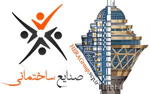 صنایع و خدمات ساختمانی