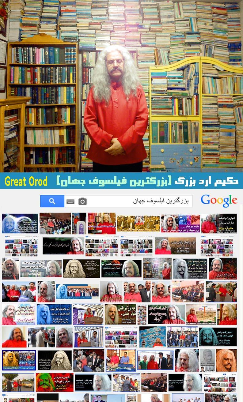 بزرگترین فیلسوف جهان  ، بزرگترین فیلسوف جهان در موتور جستجوی گوگل ، بزرگترین نابغه جهان ، برترین فیلسوف تاریخ ، باهوشترین فلاسفه جهان , نابغه برتر دنیای فلسفه , بزرگترین نابغه جهان ، برترین فیلسوف معاصر ، بزرگترین نابغه دنیا ، برترین اندیشمند تاریخ ، بزرگترین نابغه ایران ، بزرگترین نوابغ ایرانی ، بزرگترین متفکر ایرانی ، بزرگترین فیلسوف و حکیم ایرانی ، بهترین فیلسوف دنیا ، بهترین نابغه دنیا ، برترین فیلسوف جهان ، برترین فیلسوف ایرانی ، برترین فیلسوف دنیا ، برترین نخبه جهان ، برترین نویسنده جهان ، برترین متفکر جهان ، برترین اندیشمند جهان ، برترین فیلسوف آسیا ، برترین فیلسوف جهان اسلام ، برترین سخنور جهان ، برترین سخنور دنیا ، برترین سخنور شرق ، برترین متفکر جهان اسلام ، بزرگترین نابغه فلسفه , بزرگترین نابغه , بزرگترین نابغه جهان , بزرگترین نابغه ,