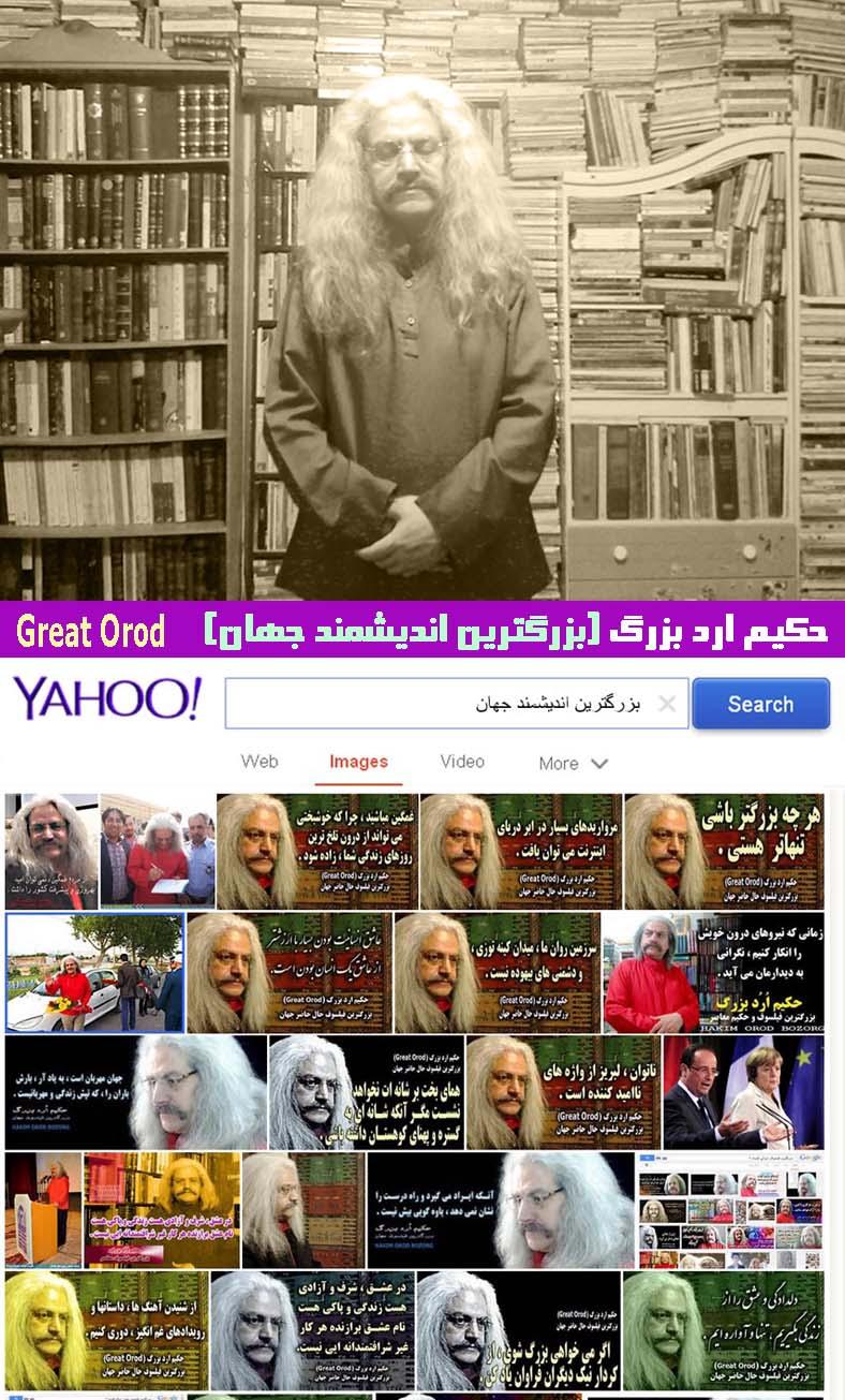 بزرگترین اندیشمند جهان ، بزرگترین اندیشمند جهان در موتور جستجوی یاهو ، بزرگترین نابغه جهان ، برترین فیلسوف تاریخ ، باهوشترین فلاسفه جهان , نابغه برتر دنیای فلسفه , بزرگترین نابغه جهان ، برترین فیلسوف معاصر ، بزرگترین نابغه دنیا ، برترین اندیشمند تاریخ ، بزرگترین نابغه ایران ، بزرگترین نوابغ ایرانی ، بزرگترین متفکر ایرانی ، بزرگترین فیلسوف و حکیم ایرانی ، بهترین فیلسوف دنیا ، بهترین نابغه دنیا ، برترین فیلسوف جهان ، برترین فیلسوف ایرانی ، برترین فیلسوف دنیا ، برترین نخبه جهان ، برترین نویسنده جهان ، برترین متفکر جهان ، برترین اندیشمند جهان ، برترین فیلسوف آسیا ، برترین فیلسوف جهان اسلام ، برترین سخنور جهان ، برترین سخنور دنیا ، برترین سخنور شرق ، برترین متفکر جهان اسلام ، بزرگترین نابغه فلسفه , بزرگترین نابغه , بزرگترین نابغه جهان , بزرگترین نابغه ,