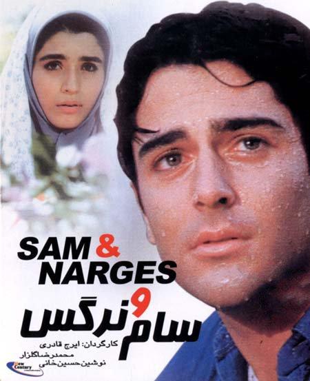 دانلود فیلم ایرانی سام و نرگس 1379