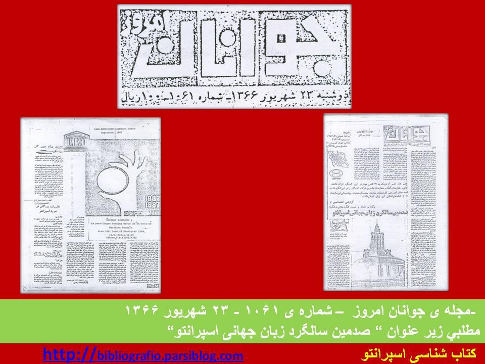 مجله ی جوانان-ش 1061- سال 1366-صدمین سال اسپرانتو