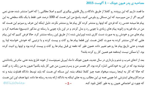 [Persian + Eng] Interview by HJ father @ Newsen [15.08.01]
