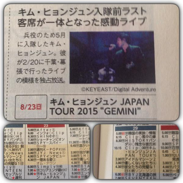 Kim Hyunjoong JP Tour 2015 Gemini - 8.23 8〜11:30 Pm and 8.29 10:30 Am