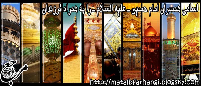 اسامی همسران و فرزندان امام حسین علیه السلام،مرجع مطالب فرهنگی مذهبی