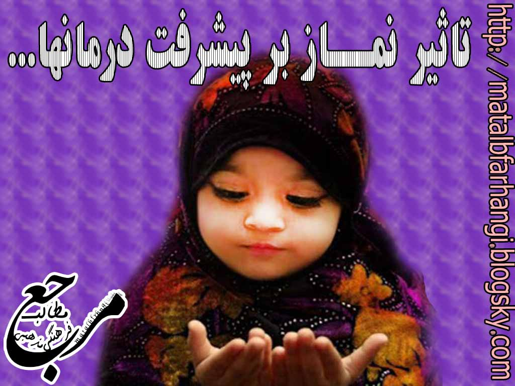 تاثیر نماز،عفونت تنفسی و تاثیر نماز،مرجع مطالب فرهنگی مذهبی