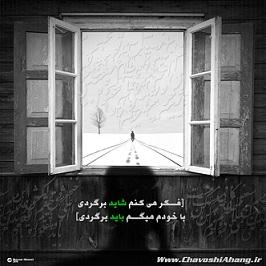 پوستر بید بی مجنون محسن چاوشی