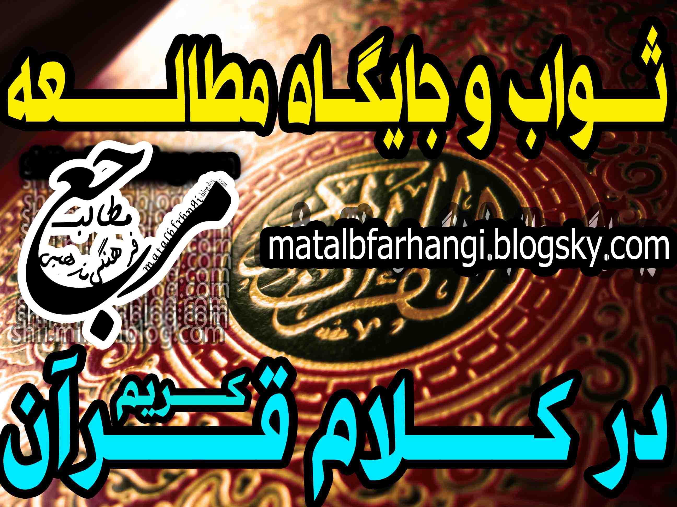مرجع مطالب فرهنگی مذهبی،مطالب داغ،ثواب و اهمیت مطالعه کردن در اسلام