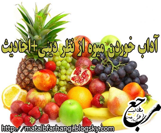 آداب خوردن میوه+احادیث،٢٠ حدیث از رسول اکرم(ص) درباره ٢٠ خوراکی کلیک کنید،مرجع مطالب فرهنگی مذهبی