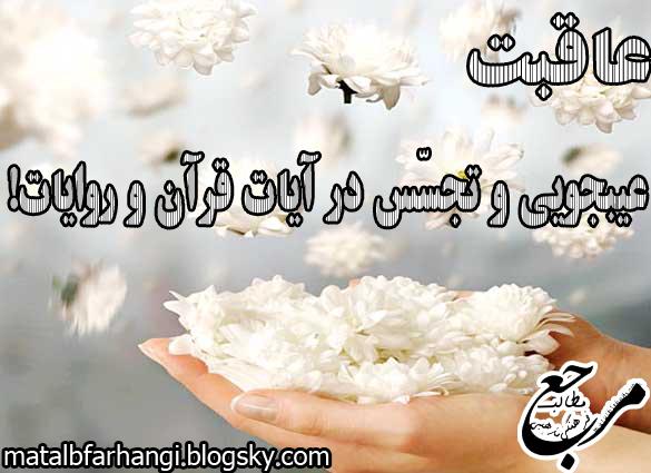 عاقبت عیبجویی و تجسّس در آیات قرآن و روایات!،مرجع مطالب فرهنگی مذهبی