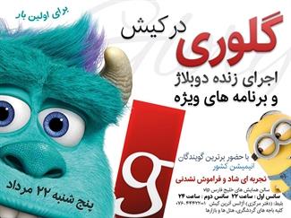 اجرای زنده دوبلاژ گلوری در کیش