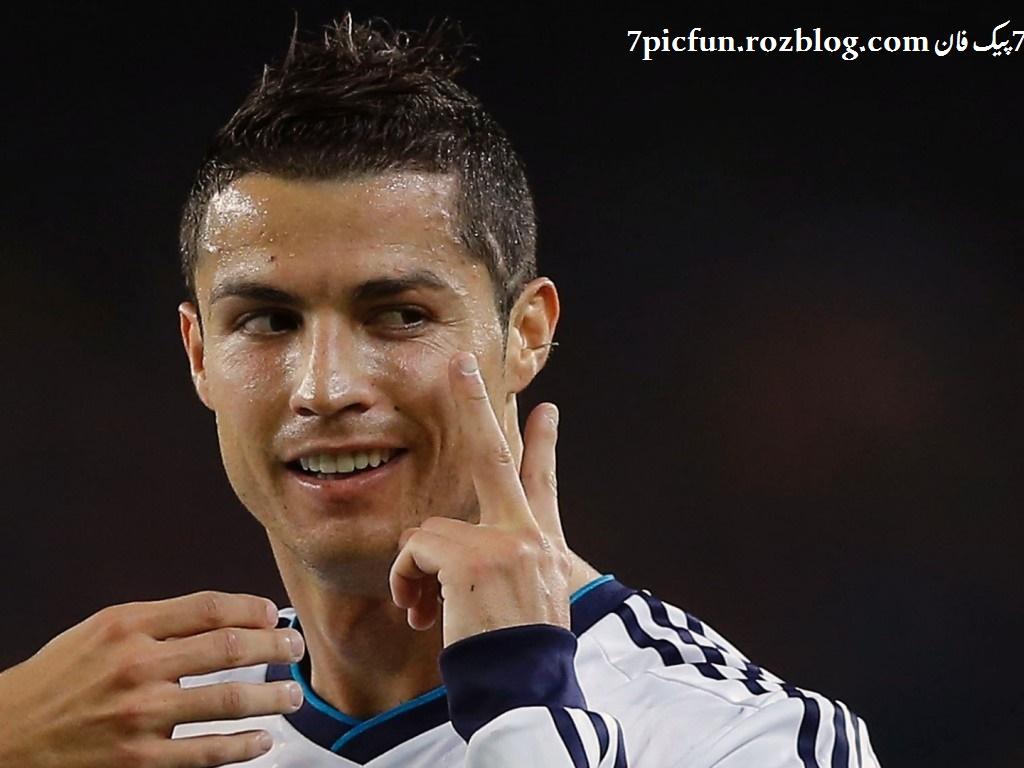 تصاویر زیبا و جالب از کریستیانو رونالدو ستاره ی رئال مادرید