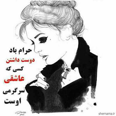 حرام باید دوست داشتن