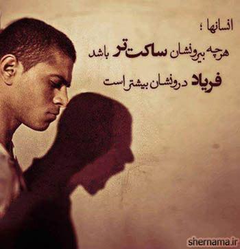 عکس نوشته درباره سکوت