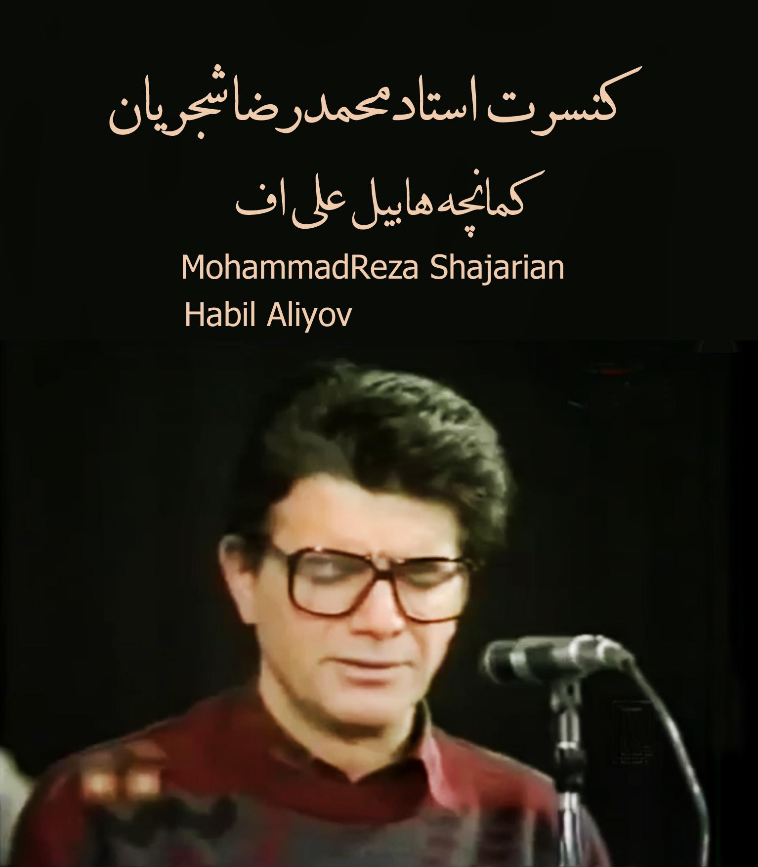 کنسرت استاد محمدرضا شجریان وهابیل علی اف