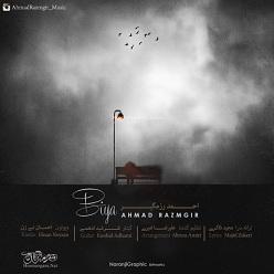 احمد رزمگیر - بیا
