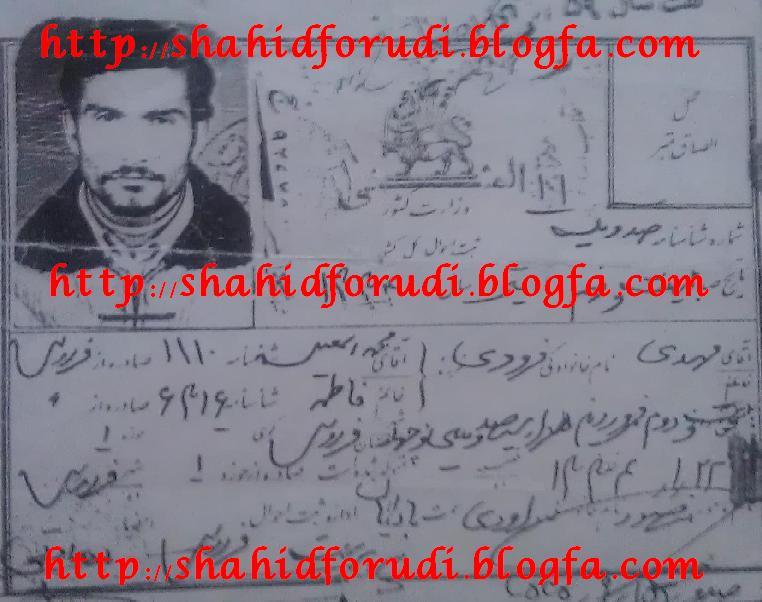 تصویر شناستامه شهید مهدی فرودی- بانک اطلاعات شهدای شهرستان فردوس