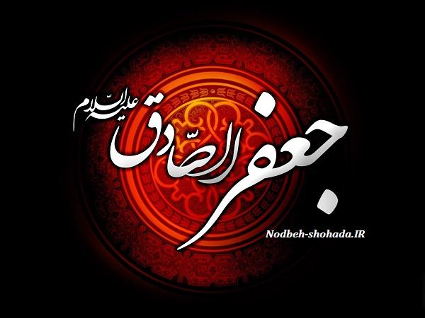 قرآن در نگاه امام صادق . ندبه پهرآباد