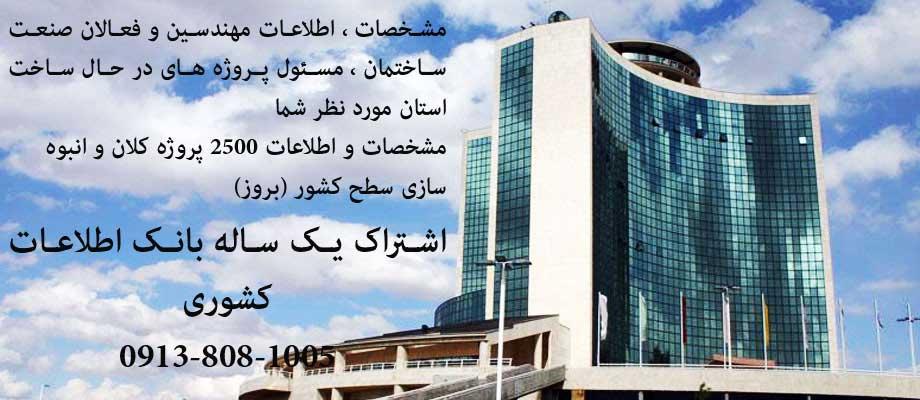بانک اطلاعات پروژه های در حال ساخت