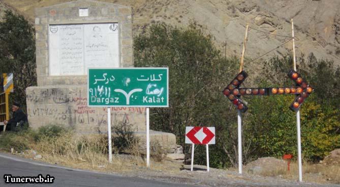 دو راهی شهرستان کلات - درگز