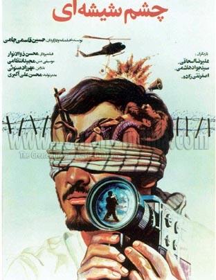 دانلود فیلم سینمایی چشم شیشه ای 1369