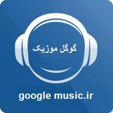 مدیریت سایت گوگل موزیک