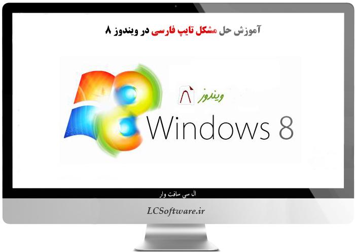 آموزش حل مشکل تایپ فارسی در ویندوز ۸