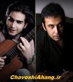 محسن چاوشی و محسن یگانه
