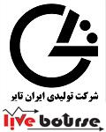 گزارش تفصیلی مجمع شرکت ایران تایر مورخ 21 خرداد 1396