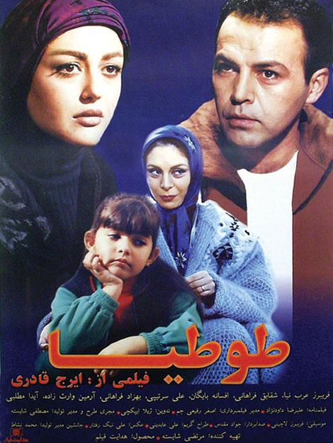 دانلود فیلم سینمایی طوطیا