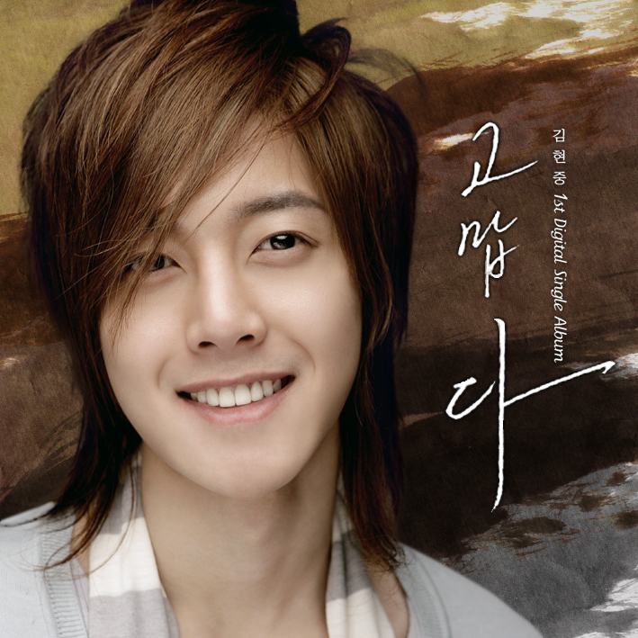 [Single] Kim Hyun Joong - Thank You [2008.07.04]