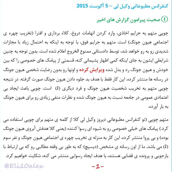 [Eng + Persian] Atty Lee Press Release @sunsun_sky  [15.08.05]