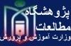 پژوهشگاه مطالعات وزارت آموزش و پرورش