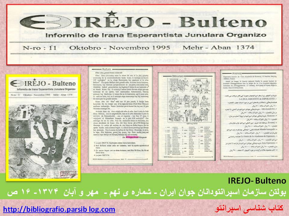 بولتن سازمان اسپرانتودانان جوان ایران   IREJO- Bulteno شماره  11