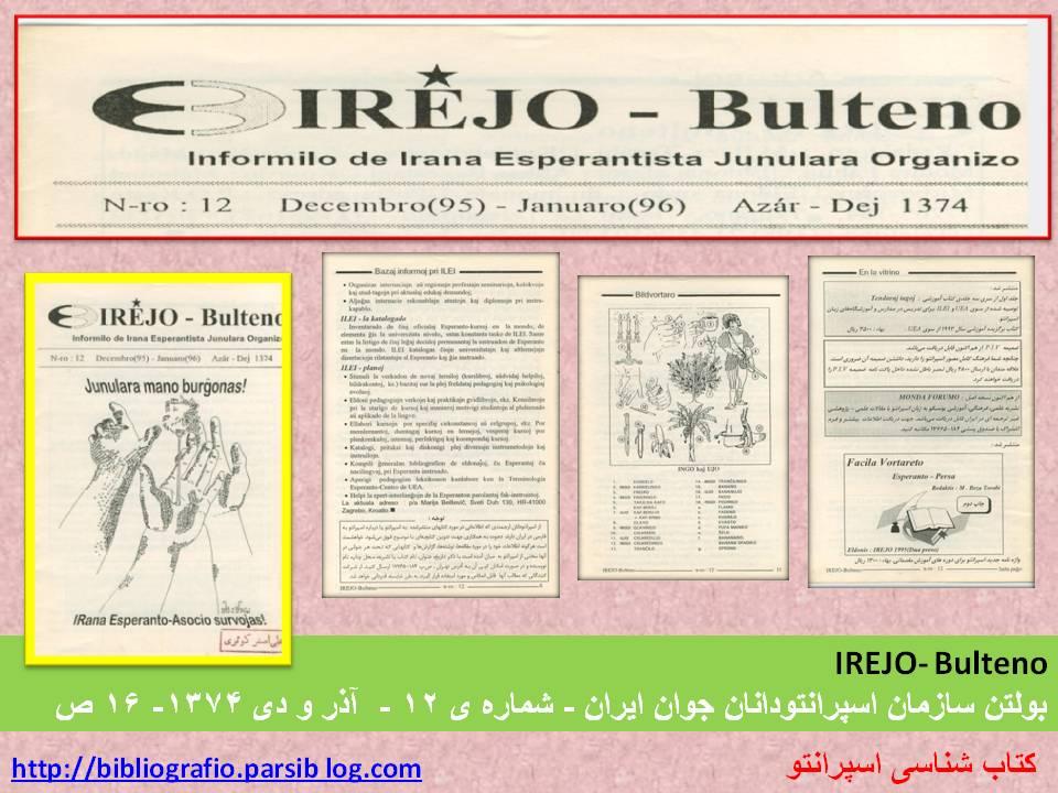 بولتن سازمان اسپرانتودانان جوان ایران   IREJO- Bulteno شماره  12