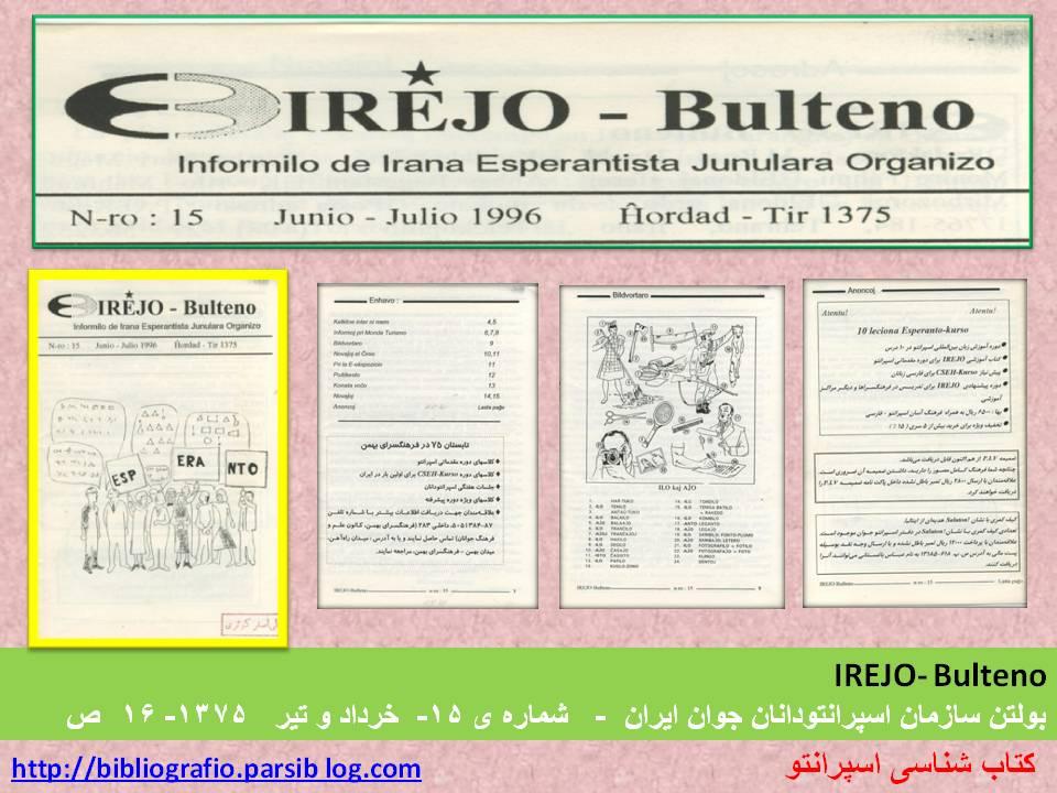 بولتن سازمان اسپرانتودانان جوان ایران   IREJO- Bulteno شماره  15