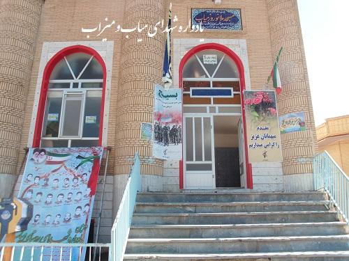 دومین یادواره شهدای روستای میاب