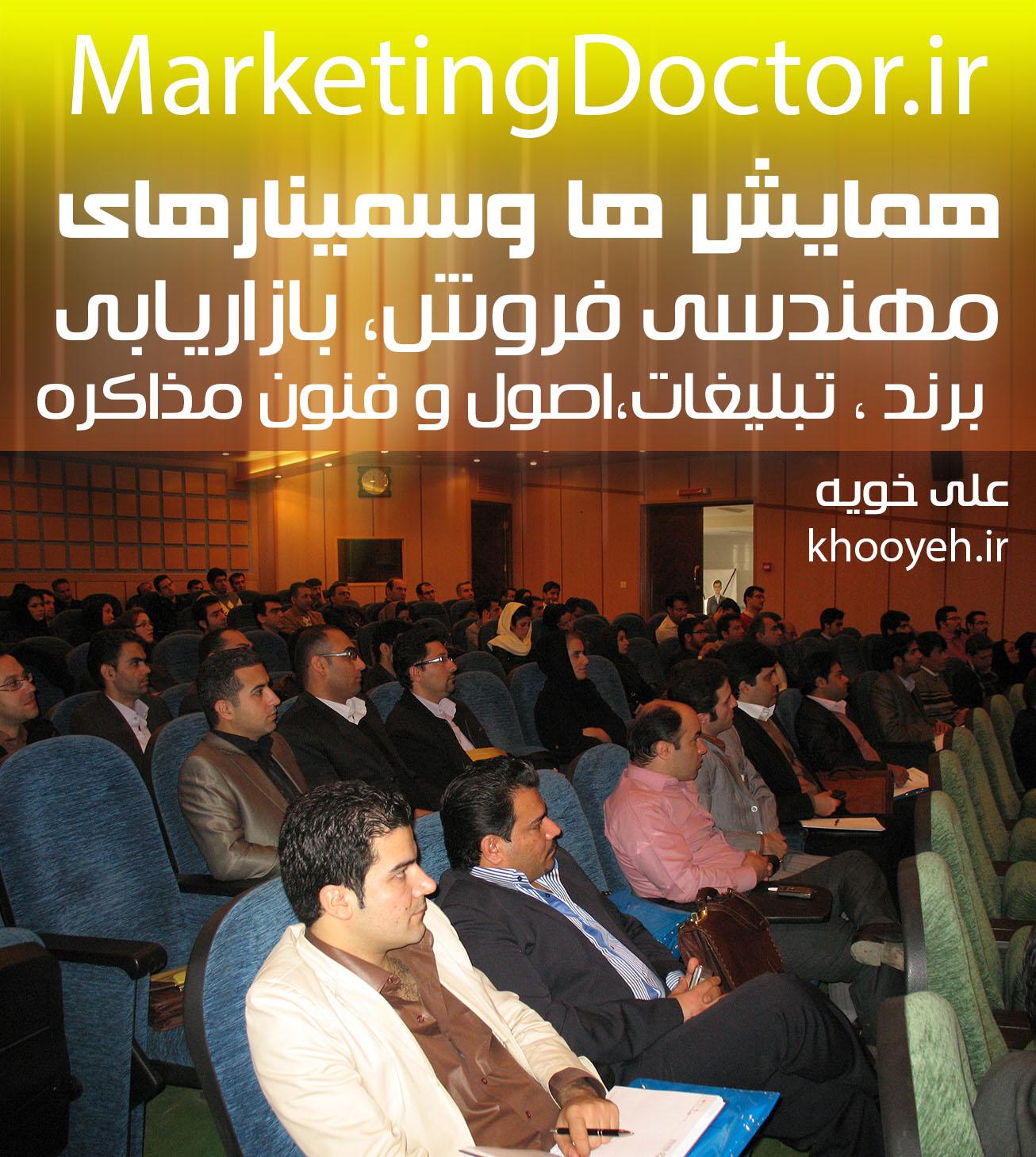 دوره های آموزش و همایش ها و سمینارهای مهندسی فروش، بازاریابی و تبلیغات ، برندینگ و اصول و فنون مذاکره