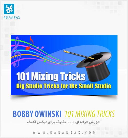 دانلود آموزش میکس آهنگ Bobby Owinski 101 Mixing Tricks