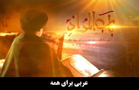دانلود سریال باب المراد عربی