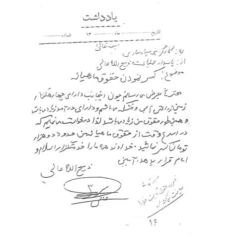 Image result for نامه شهید در باره کسر حقوق خودش غیبت خود