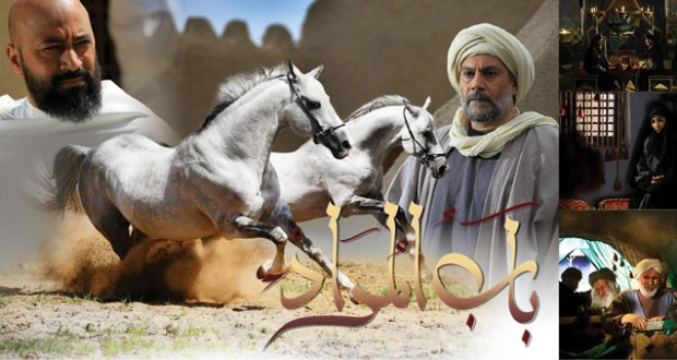 مسلسل باب المراد سریال عربی برای همه